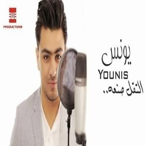 El Tokl Sanaa - التقل صنعه