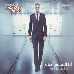 Ana El Mowake3 Adnah - انا الموقع ادناه