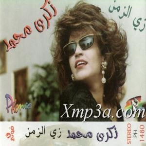 Zai El Zaman - زى الزمن