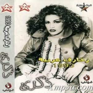 Zakharif Arabiya - زخارف عربيه