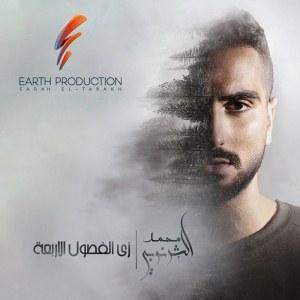 Heta Men El Khayal - حته من الخيال