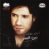 Ahla Oshaq - 2006 - Zein El Omor