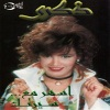 Ashar Ma3a Sertak - 1996 - Zekra