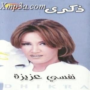 Nafsy Aziza - نفسى عزيزه