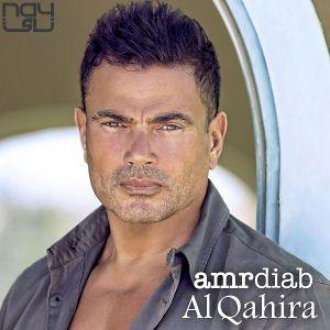 Al Qahira (Ft. Mohamed Mounir) - اغنية القاهره عمرو دياب و محمد منير