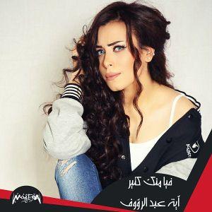 Fiya Minnak Kteer - فيا منك كتير