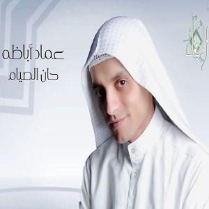 Han Al Seyam - حان الصيام