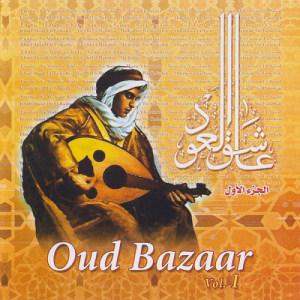 Oud Bazaar Vol. 1 - عاشق العود الجزء الأول