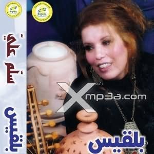 Sallem Alay - سلم عليا