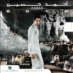Ahmad Hussain (2010)