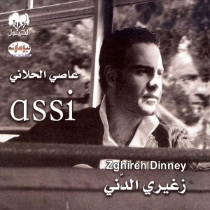 Sgherie El Deny - زغيرى الدنى