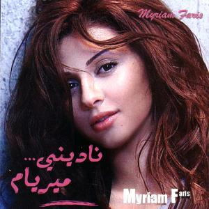 Nadini - البوم نادينى