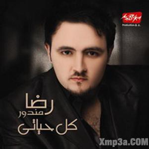 Koll Hayaty - كل حياتي