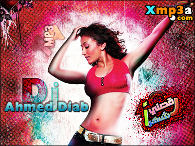 حصريا - رقصنى شكرا جامد جداااا DJ Ahmed Diab - Ra2asny Shokran MegaMix
