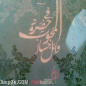 Fe 7adrt El Ma7bob - فى حضرة المحبوب