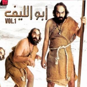Abou El Leef Vol.1 - ابو الليف الجزء 1