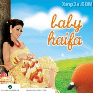 Baby Haifa - بيبى هيفا