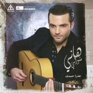 3ozran Habibi - عذرا حبيبى