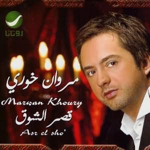 Asr El Shou2 [Instrumental] - قصر الشوق موسيقى