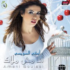 Ana Mesh Malak - انا مش ملاك