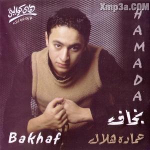 Bakhaf - بخاف