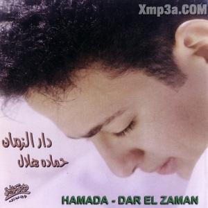 Dar El Zaman - دار الزمان