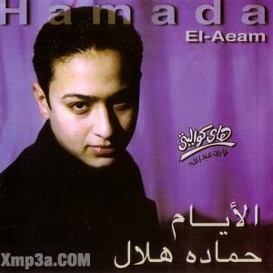 El Ayam - الايام