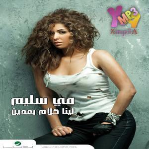 Leena Kalam Ba3dan - لينا كلام بعدين