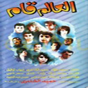El Aalam Qam