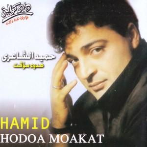 Hodoua Moakat