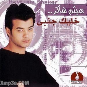 Khaleek Ganbi - البوم خليك جنبى