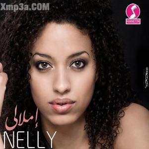 Emlaly - إملالي