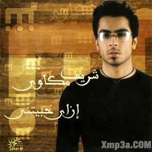 Ezzay Habetni - إزاي حبيتني
