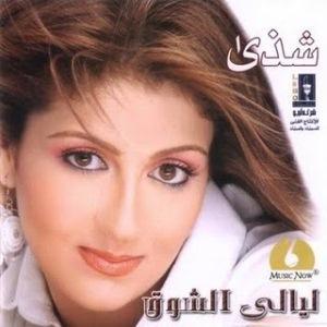 Layaly El Shoq - البوم ليالى الشوق