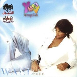 Wael - وائل 2006