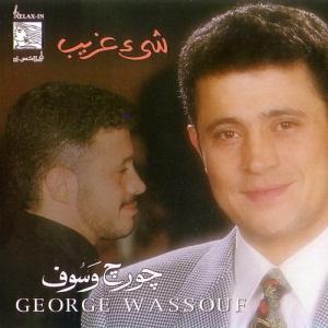 Chee2 Ghareeb - شىء غريب