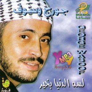 Lessa El Dounia Bkheer - لسه الدنيا بخير