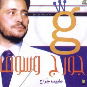 Tabeeb Garrah - طبيب جراح