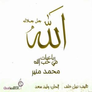 Robaiat Fe Hob Allah - رباعيات فى حب الله