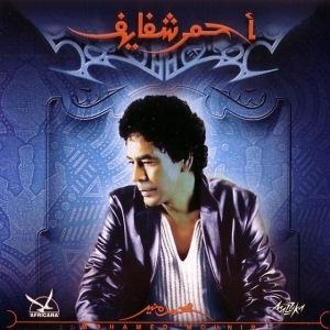Ahmar Shafayef