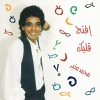 Efta7 Albak - 1994 - Mohamed Mounir