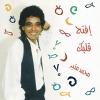 Efta7 Albak - 1994 - Mohamed Mounir
