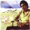 Embare7 Kan 3omry 20 - 2005 - Mohamed Mounir