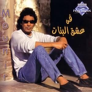 Fi 3esh2 El Banat - فى عشق البنات