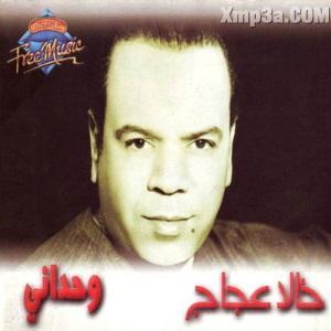 Wa7dani - البوم وحدانى