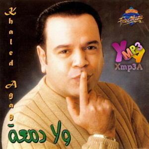 Wala Dam3a - البوم ولا دمعه