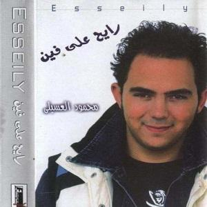 Rayeh Ala Feen