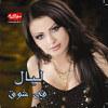 Fe Shok - 2008 - Layal