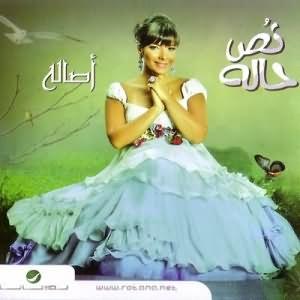 Nos Hala - البوم نص حاله