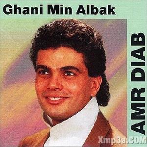Ghanni Min Albak - البوم غنى من قلبك